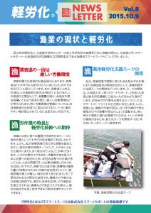 ニュースレターVol.8_ページ_1