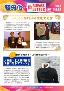 軽労化ニュースレター VOl.5